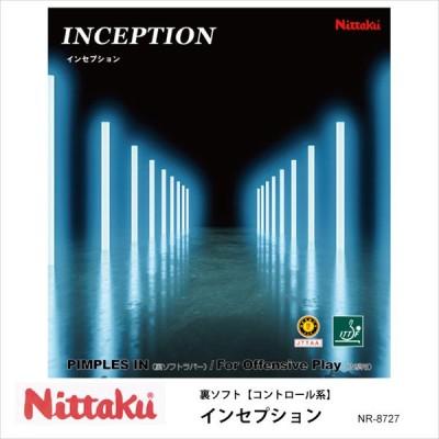 メール便送料無料 Nittaku  NR-8727 インセプション 裏ソフト コントロール系 卓球ラバー ニッタク ラバー レディース メンズ 練習 試合 卓球
