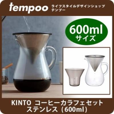 コーヒー カラフェ セット ステンレス 600ml ワイルドで香り高いコーヒーを味わう。 KINTO SLOW COFFEE STYLE コーヒー ドリッパー ドリ