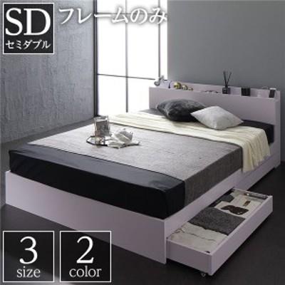 ベッド 収納付き 引き出し付き 木製 棚付き 宮付き コンセント付き シンプル モダン ホワイト セミダブル ベッドフレームのみ 生活用品