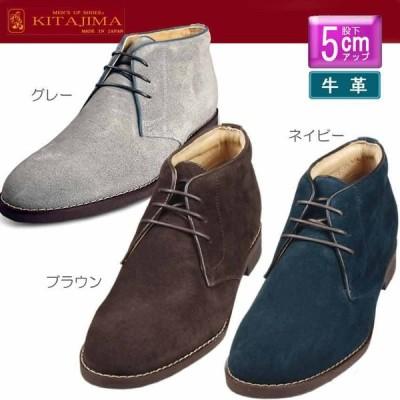 5cm脚長メンズアップ牛革ベロアチャッカ—ブーツ・北嶋製靴工業所製・メンズアップ。シークレットに股下アップ
