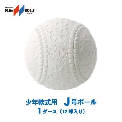 ケンコー J号ボール J号球 1ダース 12個入り 試合球 公式球 少年野球 少年軟式 学童野球 軟式ボール ケンコーボール 軟球