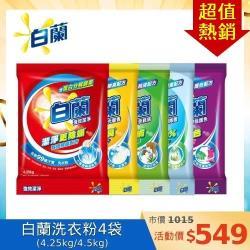 白蘭 洗衣粉4.25kg/4.5kgx4袋