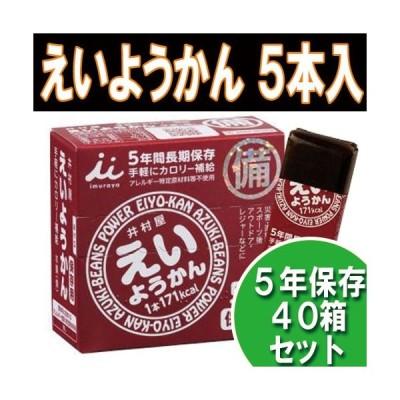 非常食 保存食 非常食(5年保存)井村屋 保存用 えいようかん40箱セット(1箱 60g×5本入)