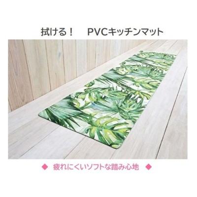 拭ける!  PVCキッチンマット ジャングル   約45×120cm ヨコズナクリエーション
