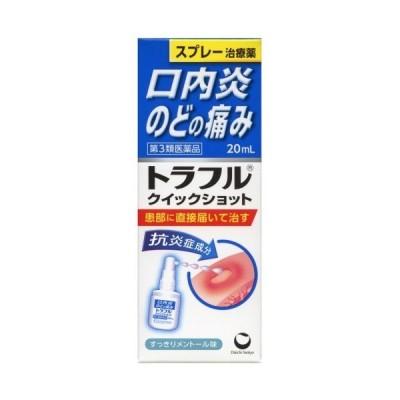 【第3類医薬品】第一三共 トラフルクイック ショット 20ml