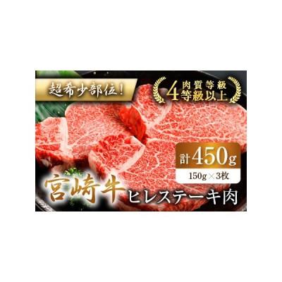 ふるさと納税 C77 宮崎牛ヒレステーキ肉(計450g)150g×3枚 宮崎県都農町