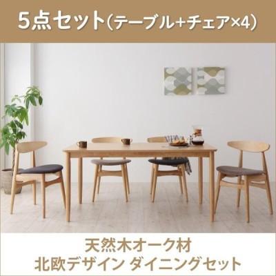 天然木オーク材 ダイニングセット 北欧デザイン 5点セット(テーブル+チェア×4) Sonatine