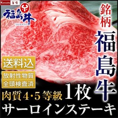 銘柄 福島牛 サーロイン ステーキ 肉 牛肉 4等級 から 5等級 1枚 あたり180g