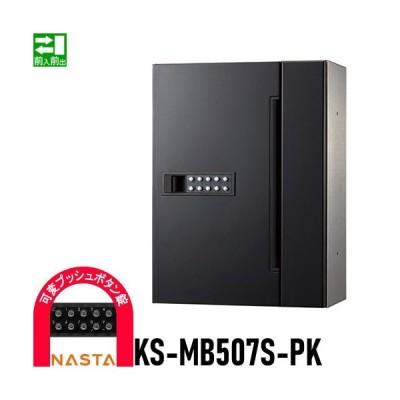 ポスト KS-MB507S-PK 可変プッシュボタン錠 1戸用 屋内タイプ 前入前出し 大型郵便物対応 キョーワナスタ NASTA 郵便ポスト 郵便受け 集合住宅用