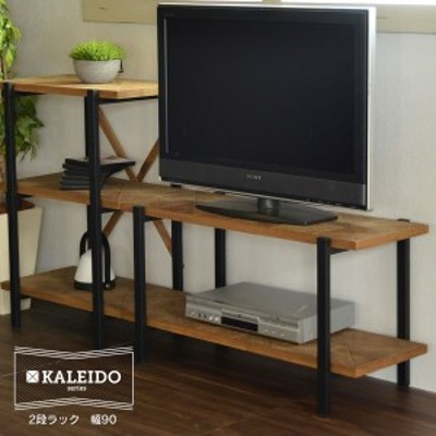 KALEIDO カレイド 2段ラック 幅90cm (オープン フリー ディスプレイ ラック ジオメトリック ブラウン レトロ 木製 天然木 パイン材)