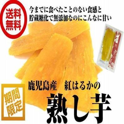 紅はるかの(熟し芋  200g/100g袋×2パック)ほしいも 無添加 無糖 しっとり やわらか 干し芋 全国送料無料