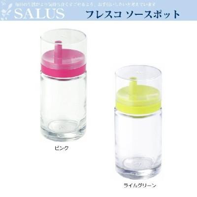 SALUS セーラス フレスコ ソースポット(ピンク・ライムグリーン)  /ガラス保存容器,調味料入れ,キッチン用品,ソースボトル,ソース差し
