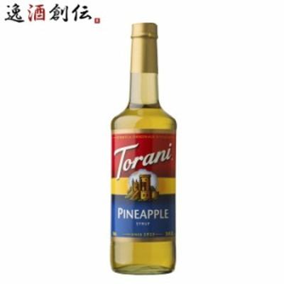 トラーニ torani  フレーバーシロップ パイナップル 750ml 1本 flavored syrop 東洋ベバレッジ ギフト 父親 誕生日 プレゼント 【レビュ