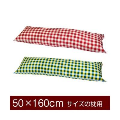 枕カバー 50×160cmの枕用ファスナー式  チェック綿100% ぶつぬいロック仕上げ