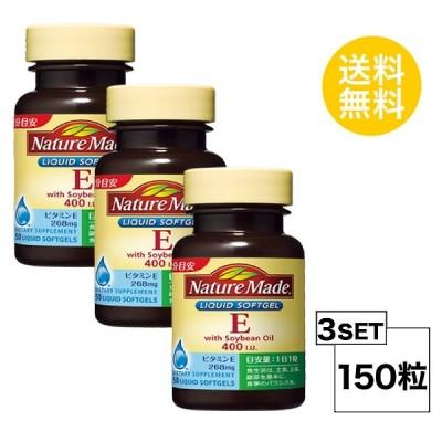 3個セット ネイチャーメイド ビタミンE400 50日分×3個セット (150粒) 大塚製薬 サプリメント nature made