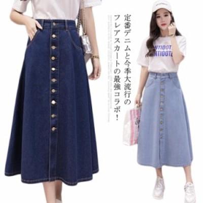 デニムスカート レディース スカート ミモレスカート ロングスカート デニム フレア裾 Aラインスカート シンプル ボタン飾り 上品 大人