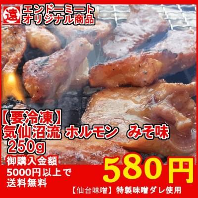 気仙沼流 ホルモン (みそ味) 250g  要冷凍