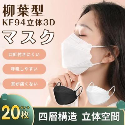 マスク 不織布 マスク 柳葉型 4層構造 20枚 30枚 60枚 個包装 大人用 3D 口紅がつきにくい 不織布 使い捨て