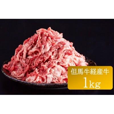 012AA01N.「但馬牛経産牛切り落とし」1kg