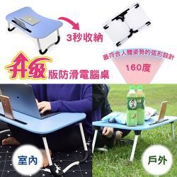 升級版懶人防滑野餐桌/折疊桌/電腦桌
