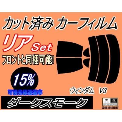 リア (s) ウィンダム V3 (15%) カット済み カーフィルム 30系 MCV30 トヨタ