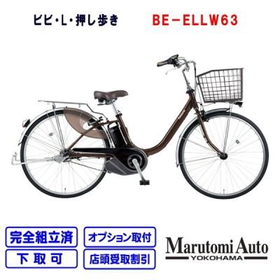 電動自転車 パナソニック 軽快車 お買い物 26型 2021年モデル ビビ・L・押し歩き ビビL ビビL押し歩き チョコブラウン BE-ELLW63