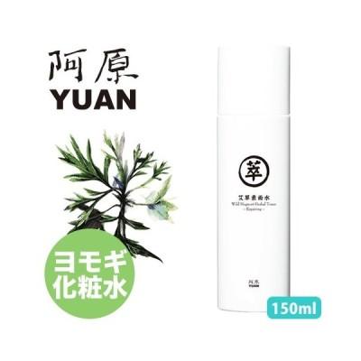 阿原/YUAN(ユアン) ヨモギ化粧水 艾草素面水-修護 150ml (スキンケア 台湾コスメ)