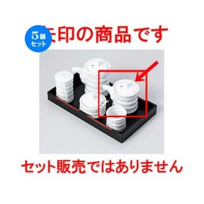 5個セット 盆付カスター 白磁つづみ型汁次(小) [ 6 x 7.5cm ・ 80cc ] 【 料亭 旅館 居酒屋 和食器 飲食店 業務用 】