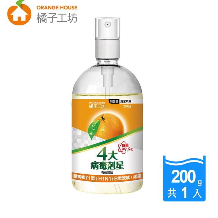 橘子工坊.病毒剋星制菌靈清潔噴霧