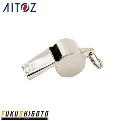 AITOZ 67013 警笛金属(小)615 F 【オールシーズン対応 警備・セーフティウェア アイトス】