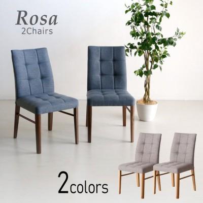 【金土日 pt7%】 Rosa チェア2脚セット ブルー ファブリック ウォールナット 脚 グレー ファブリック ナチュラル 脚