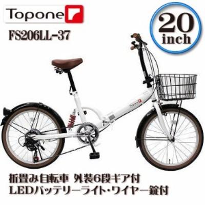 TOP ONE(トップワン) 20インチ 折畳み自転車 外装6段ギア付 パールホワイト FS206LL-37-PW