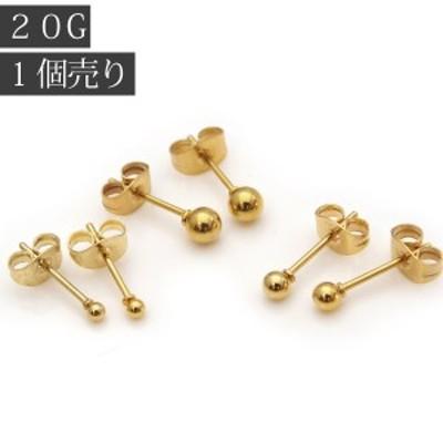 ピアス メンズ 20G シンプル ゴールドボール サージカルステンレス しゃか玉 シンプル アレルギーフリー 片耳用[ST][SD]
