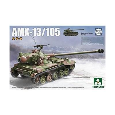 TAKOM 1/35 フランス軍 AMX-13/105 軽戦車 プラモデル TKO2062