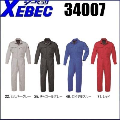 続服 ジーベック 34007 XEBEC オールシーズン S〜5L (社名ネーム一か所無料) (すそ直しできます)