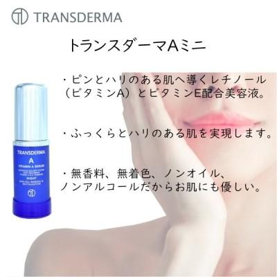 【送料無料】トランスダーマAミニ 15ml