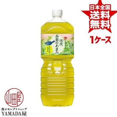 綾鷹 茶葉のあまみ PET 2L×6本 1ケース  お茶 ペットボトル 日本コカ・コーラ