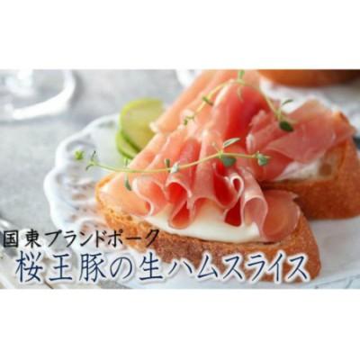 くにさき桜王豚の生ハムスライス0.72kg