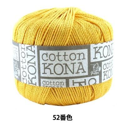 春夏毛糸 『Cotton KONA (コットンコナ) 52番色』 Puppy パピー