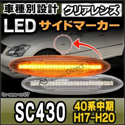 ll-to-sma-cr07 クリアーレンズ Lexus SC430(40系中期 H17.08-H20.08 2005.08-2008.08) LEDサイドマーカー LEDウインカー 純正交換 トヨタ レスサス( サイドマー