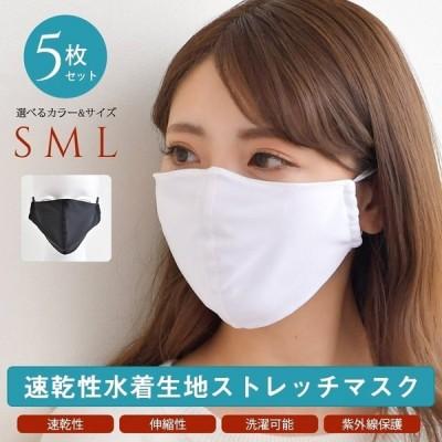 マスク 洗える 冷感 立体 ジョギング ウォーキング 水着素材 5枚セット