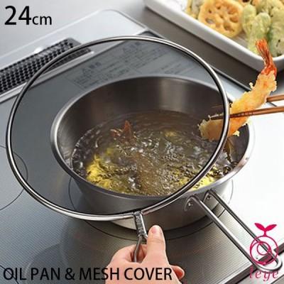 天ぷら鍋 メッシュ蓋付き leye レイエ メッシュ蓋で油ハネを防ぐオイルパン LS1555 IH対応 ガス火対応 揚げ物鍋セット 片手鍋 片手天ぷ
