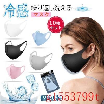 10枚入り!冷感マスク夏用接触冷感ひんやり洗えるマスク夏アイスシルク涼しいメンズレディース繰り返し使えるクール通気性耐久性