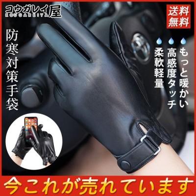 手袋 手ぶくろ メンズ グローブ 革手袋 防寒 スマートウォッチ対応 タッチパネル 防風 暖かい アウトドア 作業用 保温性抜群 冬用 送料無料