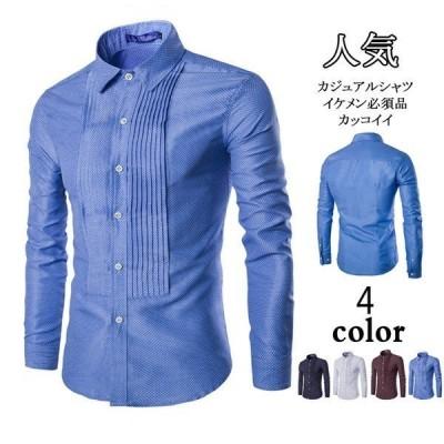 カジュアルシャツ メンズ 長袖 ドレスシャツ 開襟シャツ 紳士 トップス スリム 2019新作 おしゃれ プリーツ加工