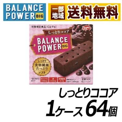 バランスパワービッグ しっとりココア 1ケース 64個 バランス栄養、栄養調整食品