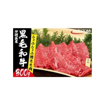 ふるさと納税 沖縄県産黒毛和牛しゃぶしゃぶ用モモ肉(300g) 沖縄県うるま市