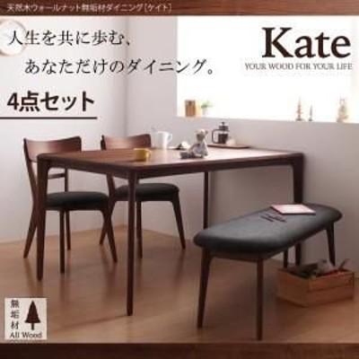 ダイニングテーブルセット 天然木ウォールナット無垢材ダイニング 4点セット テーブル+チェア2脚+ベンチ1脚 W150