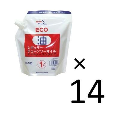 AZ チェーンソーオイル(レギュラー/ISO VG105)エコパウチ1L×14個セット/チェンソーオイル/チェインソーオイル/チェーンソー/チェンオイル