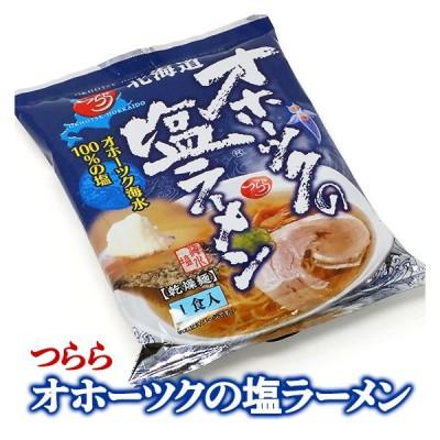 お土産  ラーメン ご当地ラーメン つらら オホーツクの塩ラーメン 北海道 ギフト ポイント消化